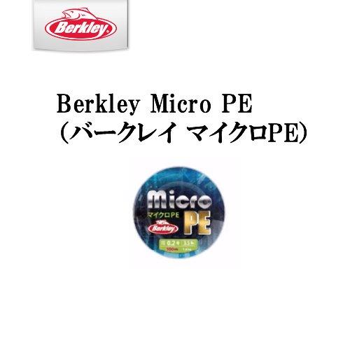 バークレー マイクロPE