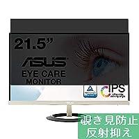 Sukix のぞき見防止 ASUS VZ229HE / VZ229 21.5インチ ディスプレイ モニター プライバシー保護 反射防止 日本製素材 4H フィルム 保護フィルム 気泡無し 液晶保護 フィルム プロテクター 保護 フィルム(非 ガラスフィルム 強化ガラス ガラス ) 覗き見 防止 のぞき見 覗き見防止 のぞき見防止フィルター 覗き見防止フィルター フィルター 修繕版