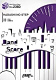 バンドスコアピースBP2360 HADASHi NO STEP / LiSA ~TBS系火曜ドラマ「プロミス・シンデレラ」主題歌 (BAND SCORE PIECE)
