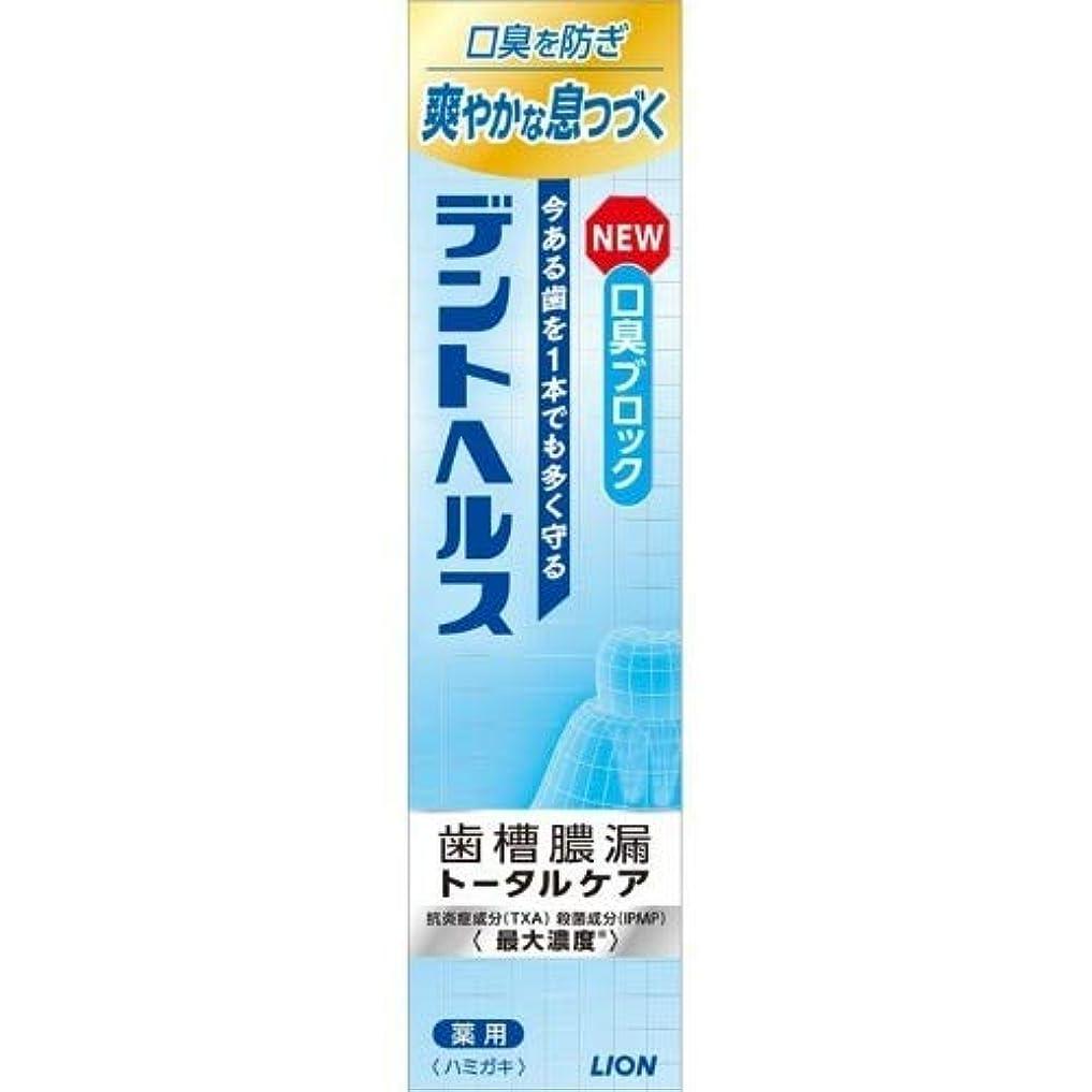 廃止暗殺者列挙するデントヘルス薬用ハミガキ 口臭ブロック115G × 4個セット