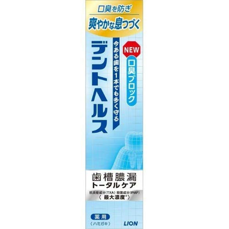 食用自発絶え間ないデントヘルス薬用ハミガキ 口臭ブロック115G × 4個セット