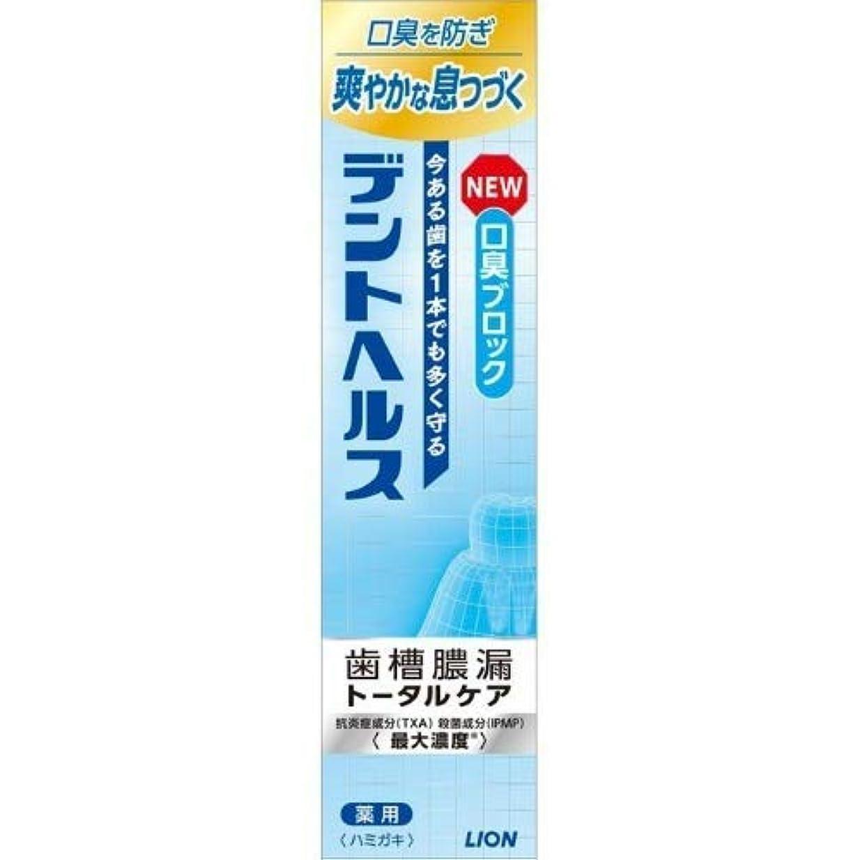不安定日有益なデントヘルス薬用ハミガキ 口臭ブロック115G × 2個セット