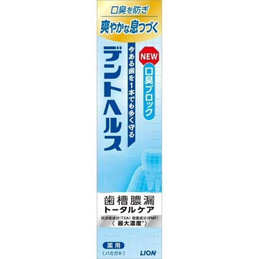 仲間、同僚小さな想像力デントヘルス薬用ハミガキ 口臭ブロック115G × 4個セット