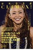 安室奈美恵CLIMAX! 2018年 03 月号 [雑誌]: J-GENERATION 増刊
