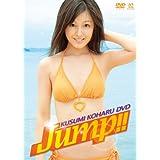 久住小春 Jump!! [DVD]