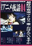 BSアニメ夜話 Vol.4 (キネ旬ムック)