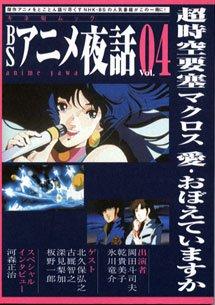 BSアニメ夜話 Vol.4 (キネ旬ムック)の詳細を見る
