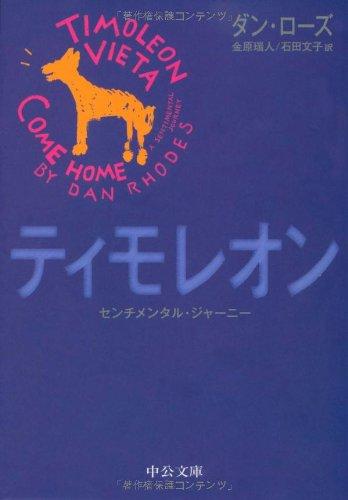 ティモレオン―センチメンタル・ジャーニー