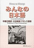 みんなの日本語中級2 翻訳・文法解説 フランス語版