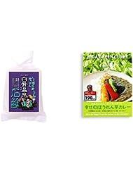 [2点セット] 信州 白骨温泉石鹸(80g)?飛騨産 幸せのほうれん草カレー(180g)