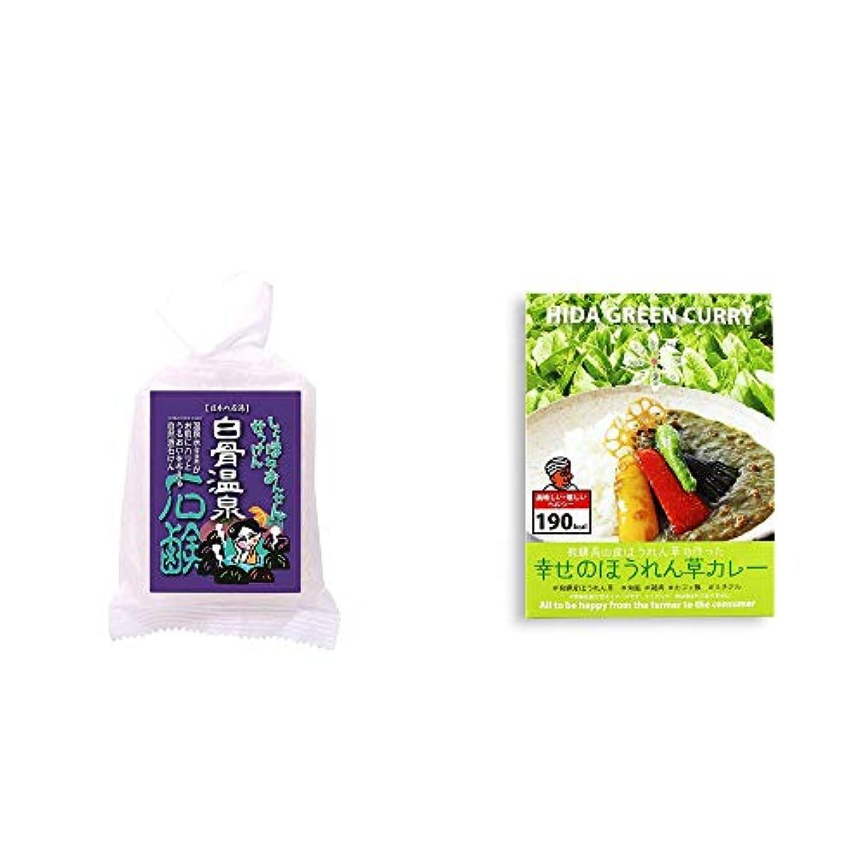 マトン抵抗する肝[2点セット] 信州 白骨温泉石鹸(80g)?飛騨産 幸せのほうれん草カレー(180g)