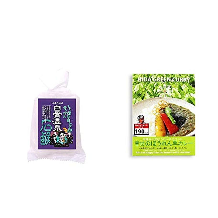 分エステートカフェ[2点セット] 信州 白骨温泉石鹸(80g)?飛騨産 幸せのほうれん草カレー(180g)