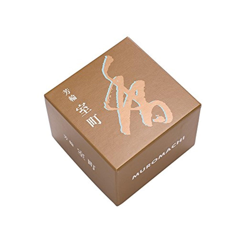 アクセント争う時々松栄堂のお香 芳輪室町 渦巻型10枚入 うてな角型付 #210421