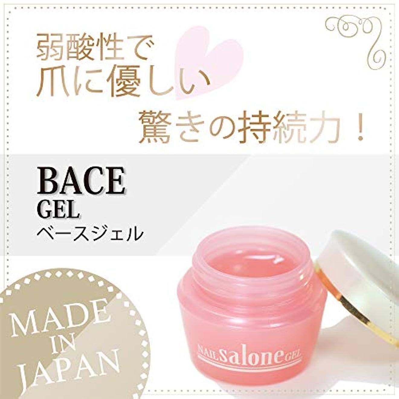 悲劇的な燃やす変成器Salone gel サローネ ベースジェル 爪に優しい 日本製 驚きの密着力 リムーバーでオフも簡単3g