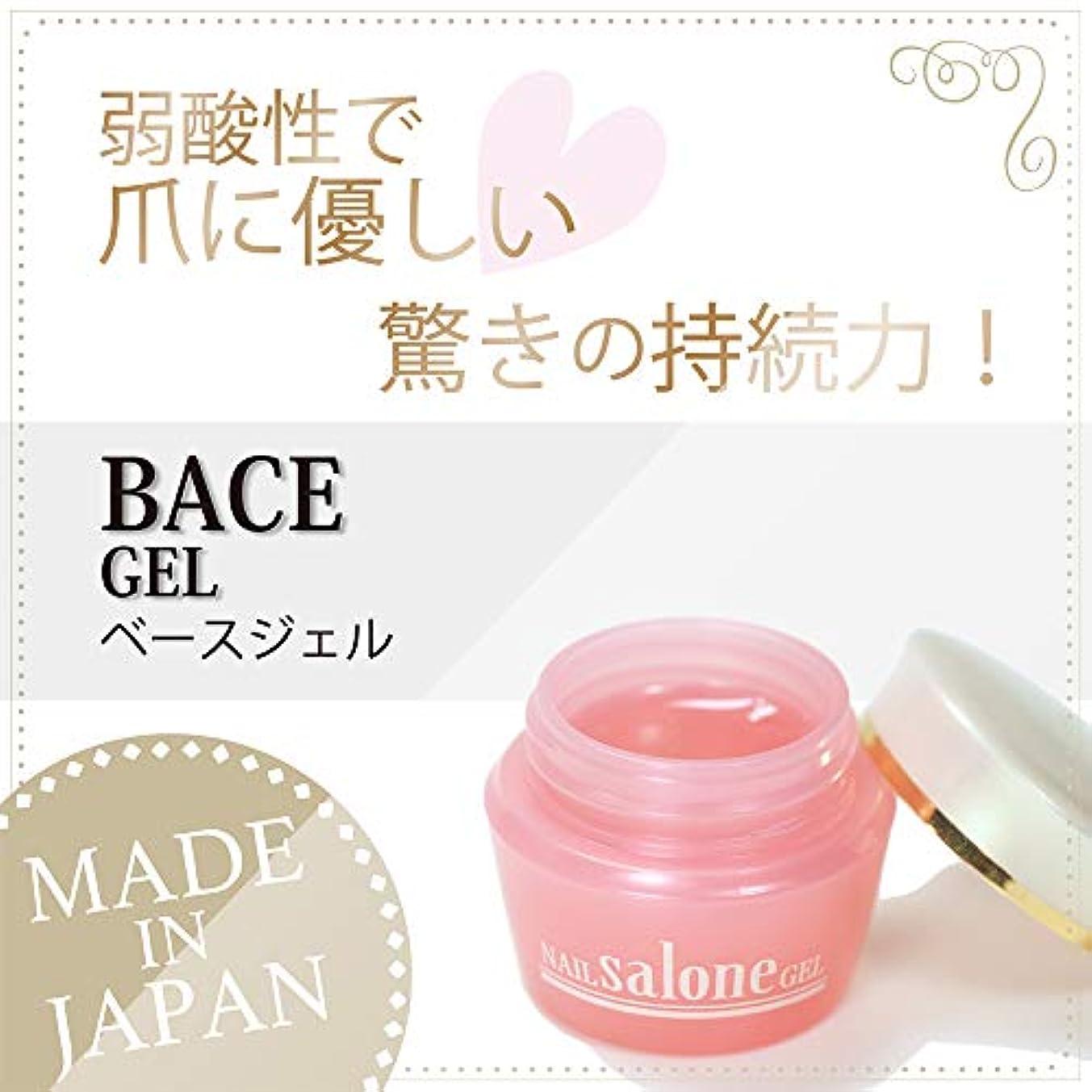 カバー露出度の高いドアミラーSalone gel サローネ ベースジェル 爪に優しい 日本製 驚きの密着力 リムーバーでオフも簡単3g