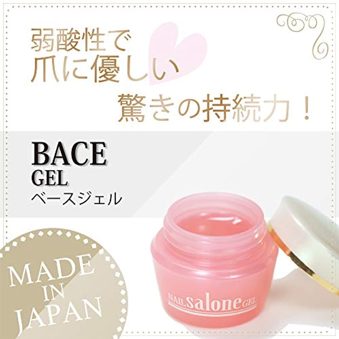 すり減るコマース広まったSalone gel サローネ ベースジェル 爪に優しい 日本製 驚きの密着力 リムーバーでオフも簡単3g