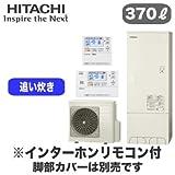【インターホンリモコン付】 日立 エコキュート 370L 標準タンク フルオートタイプ BHP-F37RU + BER-R1F