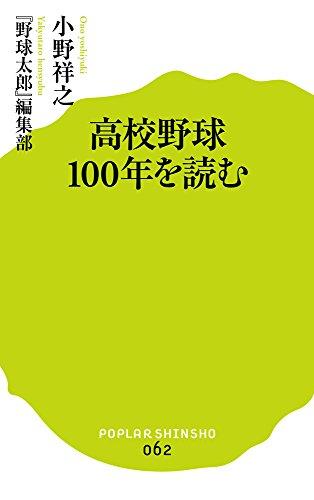 (062)高校野球100年を読む (ポプラ新書)の詳細を見る