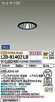 DAIKO LEDダウンライト (LED内蔵) カットオフ35° 温度保護機能付 別置電源付 電球色 2700K 埋込穴Φ75 LZD91402LB ※受注生産品