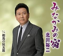 北川裕二「相馬の辰五郎」のジャケット画像