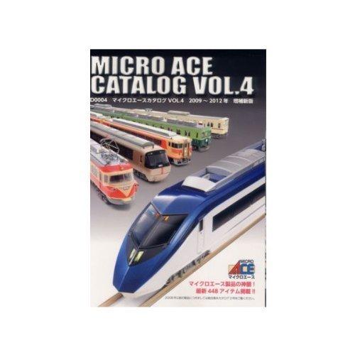 D0004 マイクロエースカタログ4号