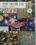 京都 味の風土記 (とんぼの本)