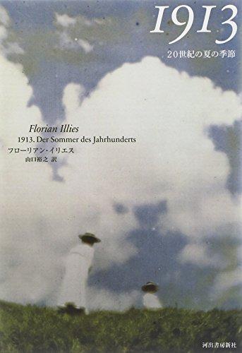 1913: 20世紀の夏の季節