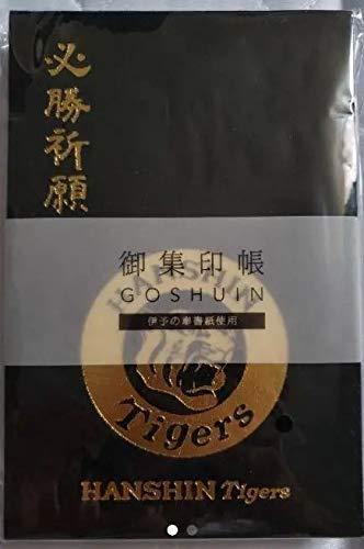 阪神タイガース 御朱印帳