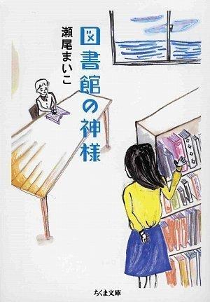 図書館の神様 (ちくま文庫)の詳細を見る
