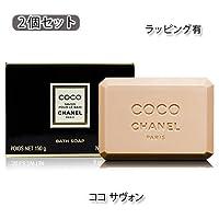 シャネル ココ サヴォン 150g 2個セット -CHANEL-