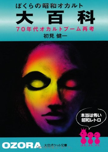 ぼくらの昭和オカルト大百科 (大空ポケット文庫)の詳細を見る