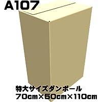 A107 特大サイズダンボール 70cmx50cmx110cm