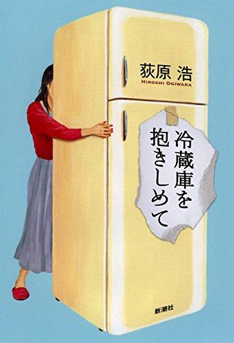 冷蔵庫を抱きしめて