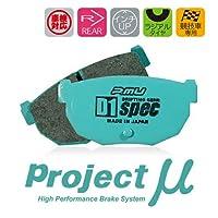 Projectμ プロジェクトμ ブレーキパッド D1スペック リア用 スカイライン DR30系 81/8~85/8 NA 2.0L