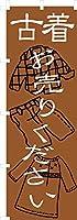 のぼり 旗 古着お売りください(N-678)MTのぼりシリーズ [埼玉_自社倉庫より発送]【ポスト便発送】
