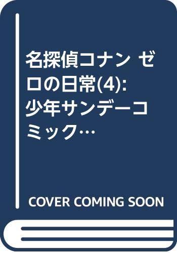 名探偵コナン ゼロの日常(4): 少年サンデーコミックス〔スペシャル〕