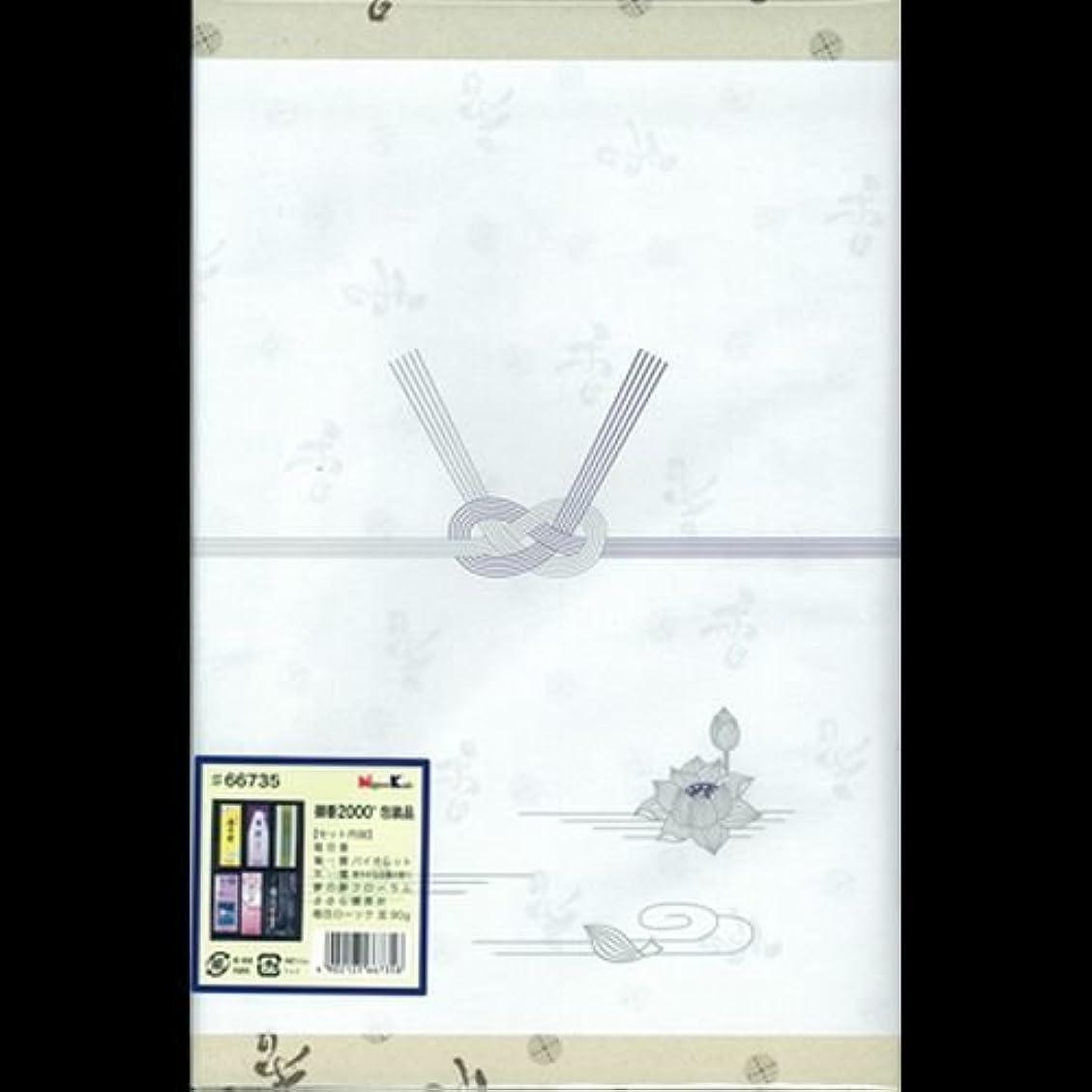 水星メッシュキャプション【まとめ買い】御香セット2000°包装品 ×2セット