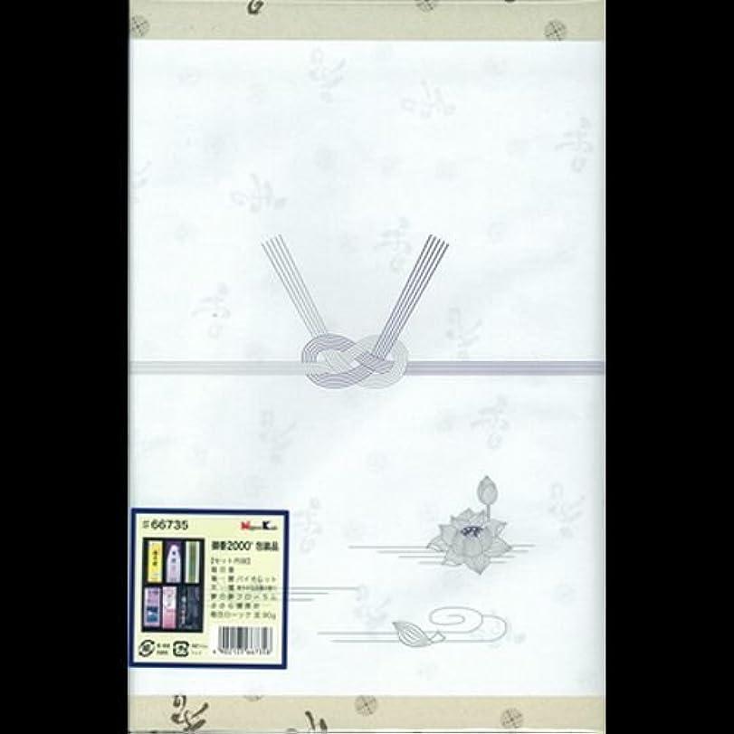 年次ブラウザイベント【まとめ買い】御香セット2000°包装品 ×2セット