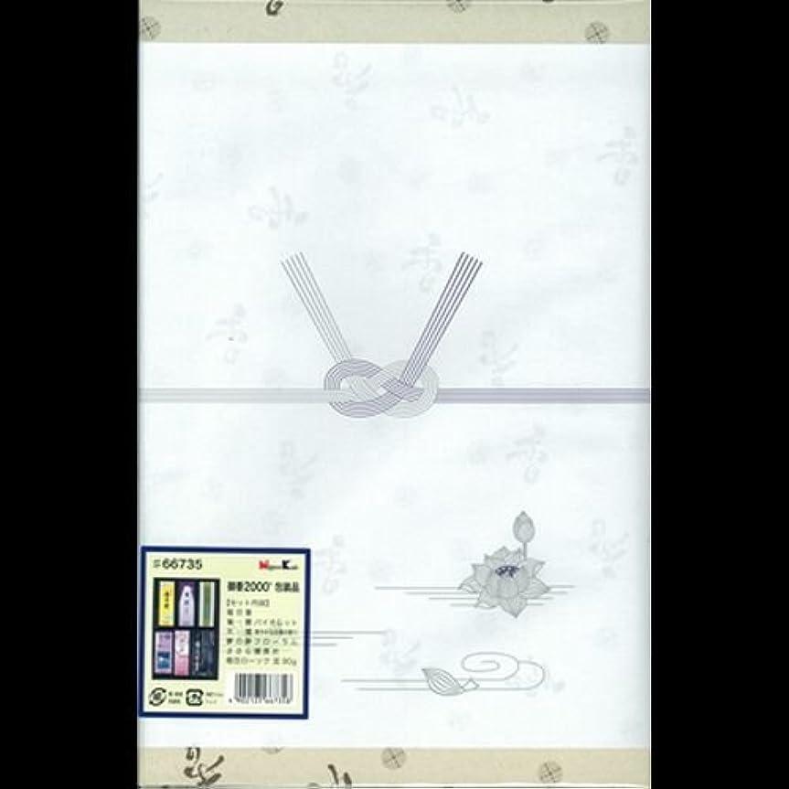 護衛無意識微視的【まとめ買い】御香セット2000°包装品 ×2セット