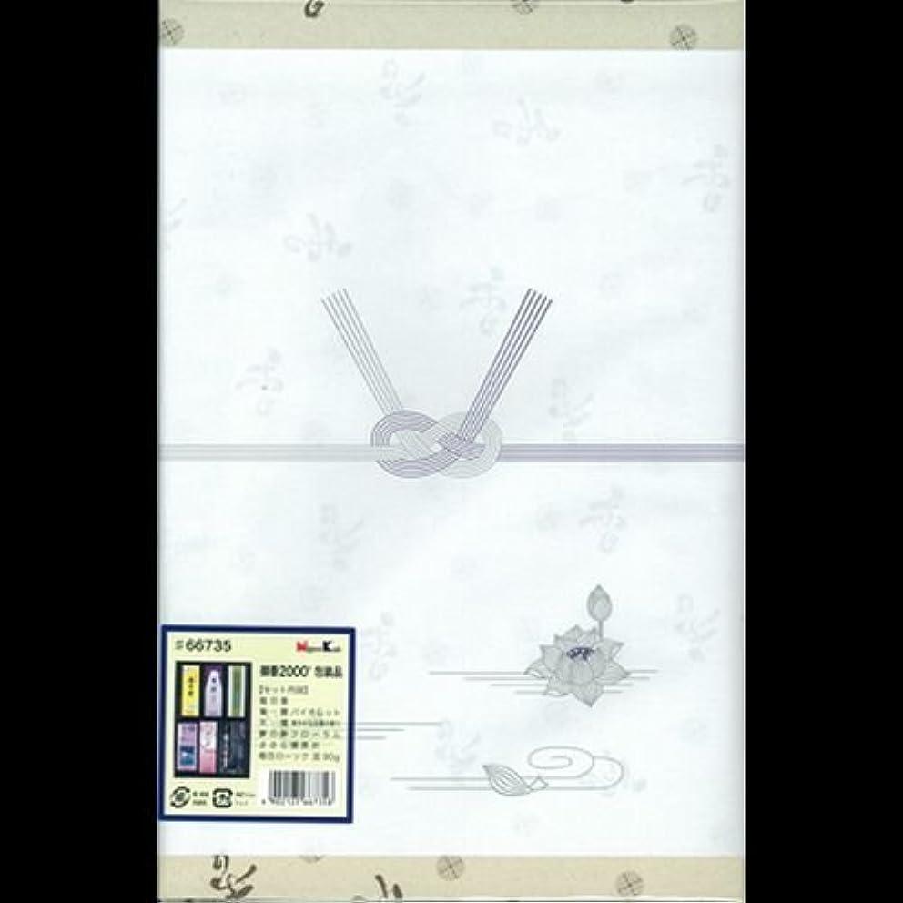 インドスロープ使用法【まとめ買い】御香セット2000°包装品 ×2セット