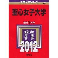 聖心女子大学 (2012年版 大学入試シリーズ)