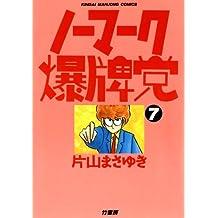 ノーマーク爆牌党 (7) (近代麻雀コミックス)