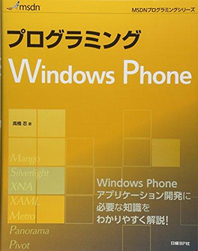 プログラミング WINDOWS PHONE (MSDNプログラミングシリーズ)の詳細を見る