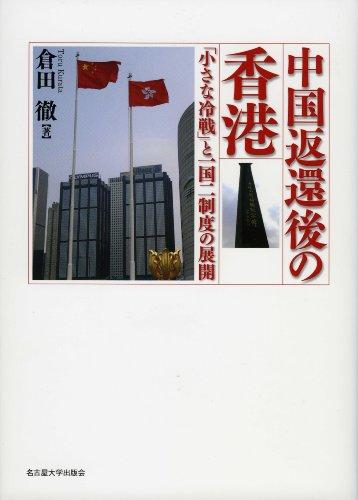 中国返還後の香港 -「小さな冷戦」と一国二制度の展開-