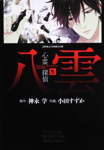 心霊探偵八雲 第5巻 (あすかコミックスDX)の詳細を見る