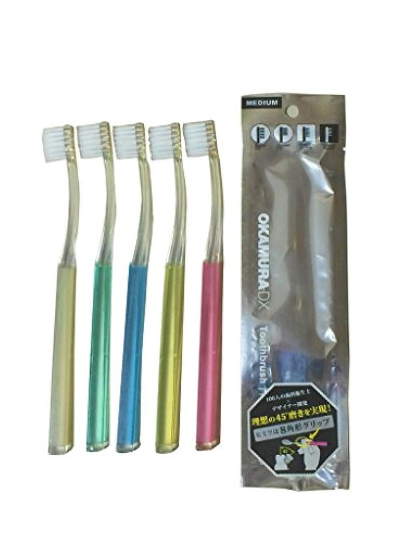 どうやら宮殿支給OKAMURA DX コンパクト 先細 歯科医推奨歯ブラシ 5色 5本セット