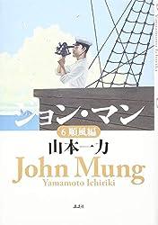 ジョン・マン 6 順風編