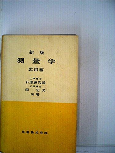 測量学〈応用編〉 (1965年)