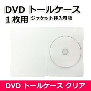 DVDトールケース  100枚セット 色:クリア