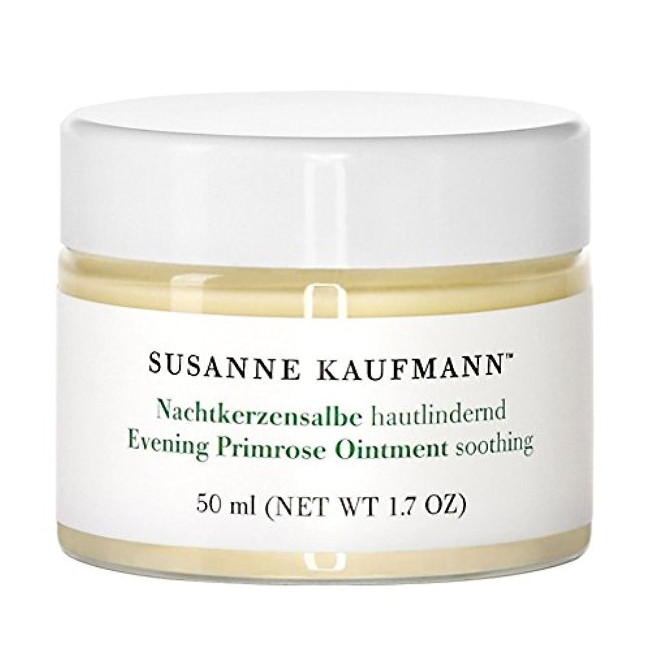 関連する策定する納得させるSusanne Kaufmann Evening Primrose Ointment 50ml - スザンヌカウフマン月見草軟膏50ミリリットル [並行輸入品]